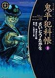 鬼平犯科帳 (30) (SPコミックス―時代劇シリーズ)