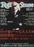 Rolling Stone (ローリング・ストーン) 日本版 2012年 10月号 [雑誌]