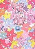 桜龍〈上〉