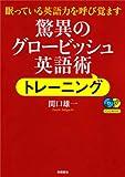 驚異のグロービッシュ英語術トレーニング CD付