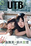 UTB ( アップトゥボーイ ) 2010年 02月号 [雑誌]
