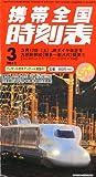 携帯全国時刻表 2011年 03月号 [雑誌]