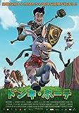 ドンキ・ホーテ [DVD]