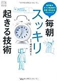 毎朝スッキリ起きる技術 専門医がタイプ別診断で原因・対処法をアドバイス (KOBUNSHAひと目でわかる)