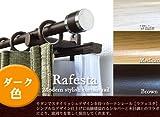 伸縮カーテンレール アイアン 装飾レール 2mダブル(1.1~2.0m) ダークウッド