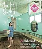 日帰り温泉 (外戸本増刊号)
