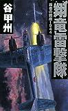 翔竜雷撃隊—覇者の戦塵1944 (C・Novels 41-37)