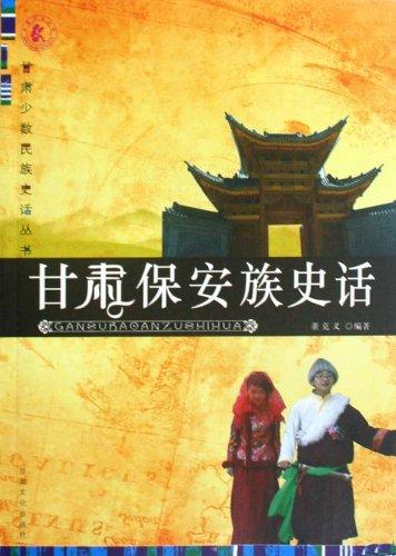 甘肃保安族史话