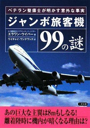 ジャンボ旅客機99の謎―ベテラン整備士が明かす意外な事実