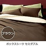 西川リビング mee ボックスシーツ セミダブル ブラウン 日本製 ME00 2187-01019-33