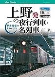 上野発の夜行列車・名列車 (キャンブックス)