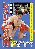 佐藤満 レスリング入門 DVD-BOX