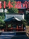 週刊日本遺産 NO.11 鎌倉(朝日ビジュアルシリーズ) 2003年1/5・12日号