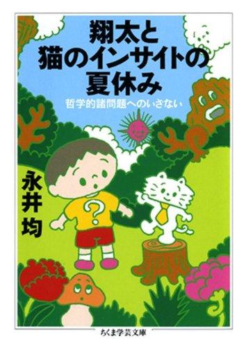 翔太と猫のインサイトの夏休み 哲学的諸問題へのいざない