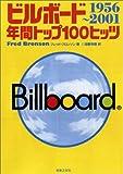 ビルボード年間トップ100ヒッツ 1956~2001