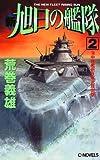 新旭日の艦隊 (2) (C・novels)