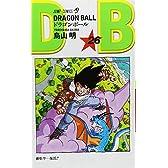 ドラゴンボール (巻26) (ジャンプ・コミックス)