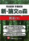 司法試験予備試験 新・論文の森 民法下