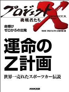 「運命のZ計画~世界一売れたスポーツカー伝説―命輝けゼロからの出発