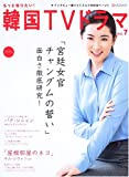 もっと知りたい!韓国TVドラマ (Vol.7)
