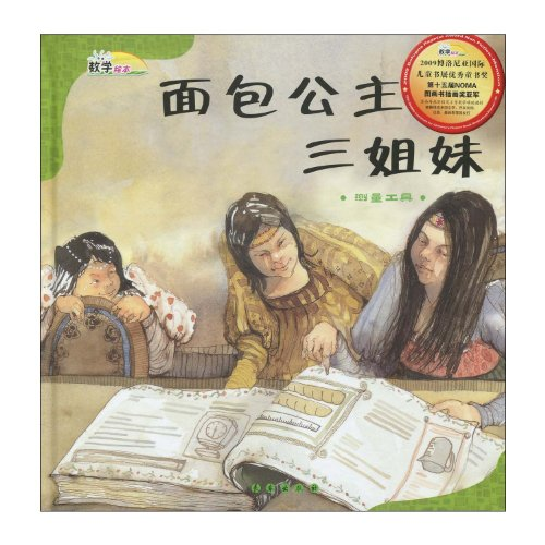 princess-bread-three-sisters-measuring-tool-chinese-edition