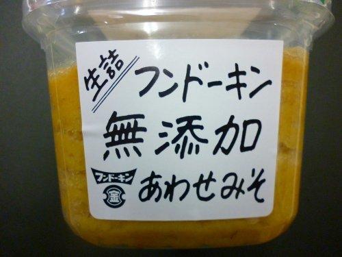 味噌 フンドーキン 生詰め無添加あわせみそ (850g)