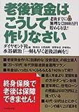 老後資金はこうして作りなさい―老後までに無理なく3000万円貯める方法!