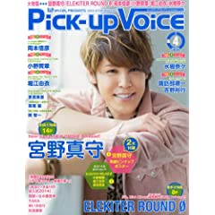 Pick-Up Voice (ピックアップヴォイス) 2014年 04月号 [雑誌]