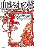 血まみれの鷲 (ハヤカワ・ミステリ文庫)