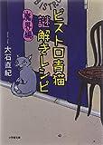 ビストロ青猫謎解きレシピ 魔界編