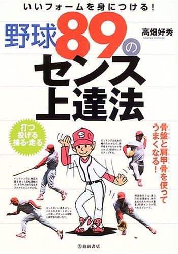 野球89のセンス上達法―いいフォームを身につける!