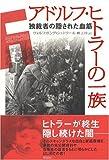 アドルフ・ヒトラーの一族—独裁者の隠された血筋