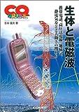 生体と電磁波―携帯電話、高圧送電線、地磁気、静電気などと人間との関わり (CQ BOOKS)