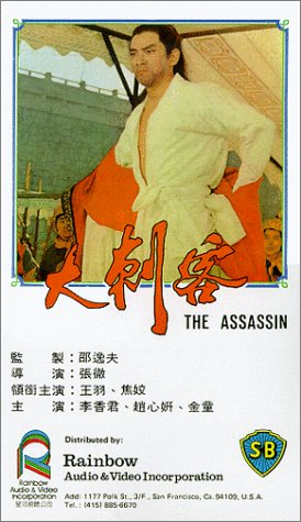 Assassin [VHS] [Import]