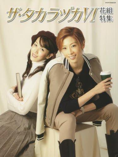 ザ・タカラヅカ VI―花組特集 (タカラヅカMOOK)