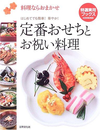定番おせちとお祝い料理―料理ならおまかせ (特選実用ブックス)