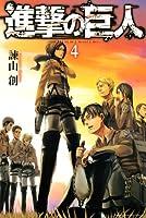進撃の巨人(4) (少年マガジンコミックス)