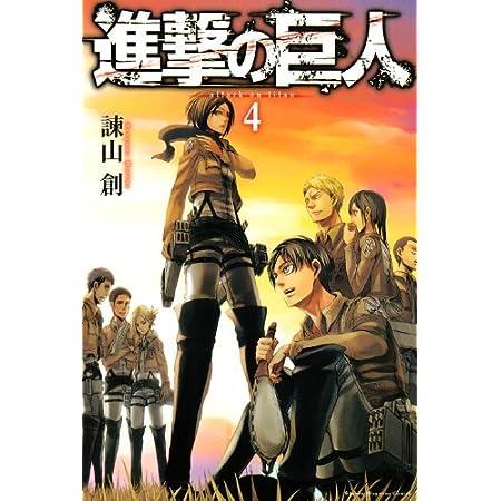 進撃の巨人(4) (講談社コミックス)購入はこちらから