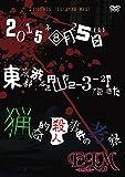 2015年08月25日(火)東京都渋谷区円山町2-3-2Fで起きた猟奇的殺人事件の考察[DVD]