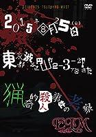 2015年08月25日(火)東京都渋谷区円山町2-3-2Fで起きた猟奇的殺人事件の考察 [DVD](在庫あり。)