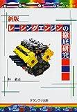レーシングエンジンの徹底研究
