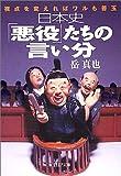 日本史「悪役」たちの言い分―視点を変えればワルも善玉 (PHP文庫)