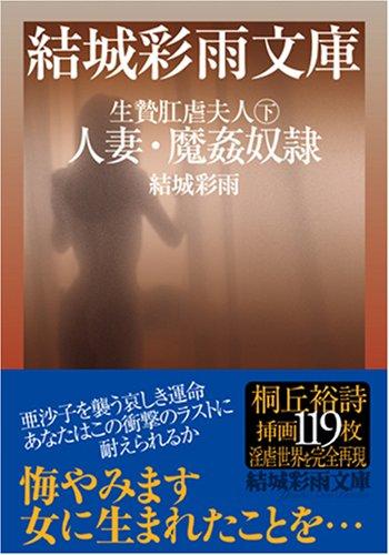 [結城彩雨] 生贄肛虐夫人〈下〉人妻・魔姦奴隷 (結城彩雨文庫)