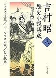 吉村昭歴史小説集成〈8〉ニコライ遭難・ポーツマスの旗・白い航跡