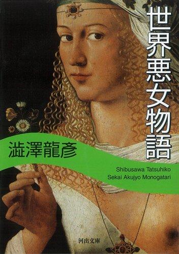 世界悪女物語 (河出文庫 121B)