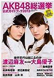 AKB48総選挙公式ガイドブック2013 (講談社MOOK)