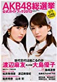 AKB48IKChubN2013 (ukMOOK)