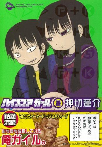 ハイスコアガール(2) (ビッグガンガンコミックススーパー)