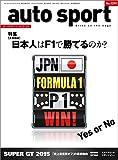 AUTOSPORT (オートスポーツ) 2015年 2/13号 [雑誌]