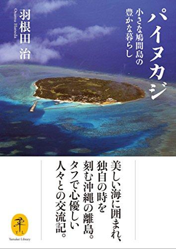 地に足つけて生きていますか?『パイヌカジ 小さな鳩間島の豊かな暮らし』